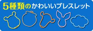 bracelet_img_002.jpg